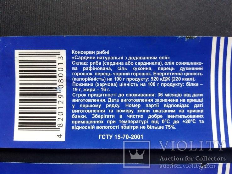 Этикетки от сардины (2 шт)  ГСТУ 15-70-2001, фото №5