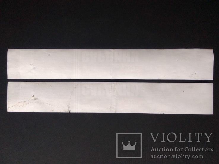 Этикетки от сардины (2 шт)  ГСТУ 15-70-2001, фото №6