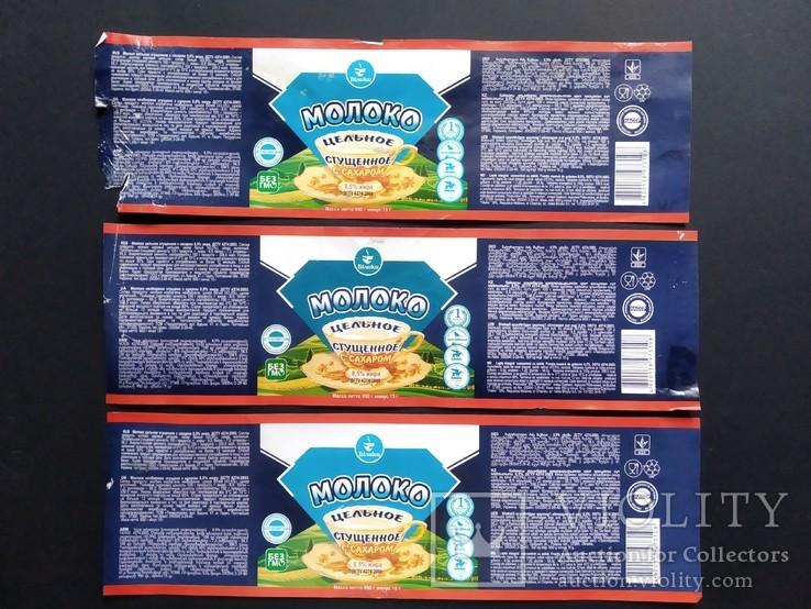 Этикетки от сгущённого молока 0,950 (3 шт)  ДСТУ, фото №2