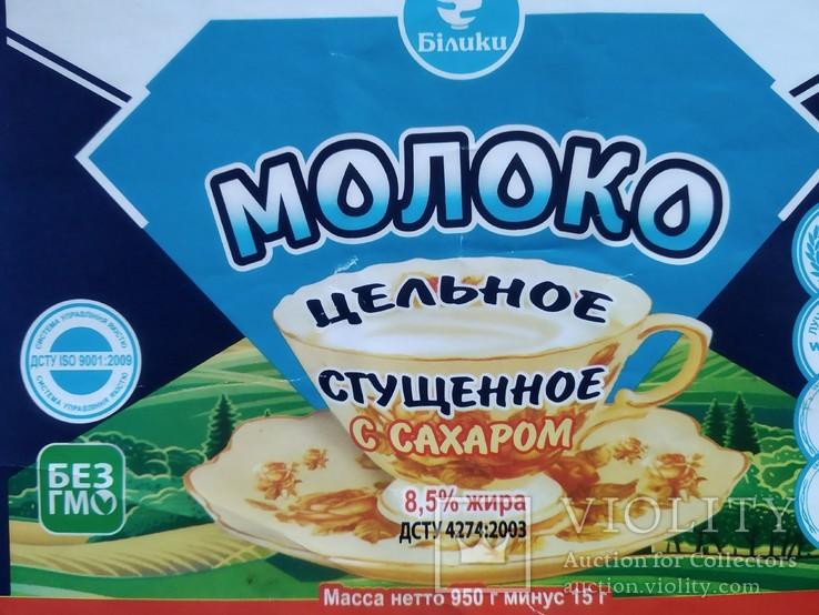 Этикетки от сгущённого молока 0,950 (3 шт)  ДСТУ, фото №4