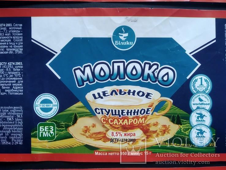 Этикетки от сгущённого молока 0,950 (3 шт)  ДСТУ, фото №6