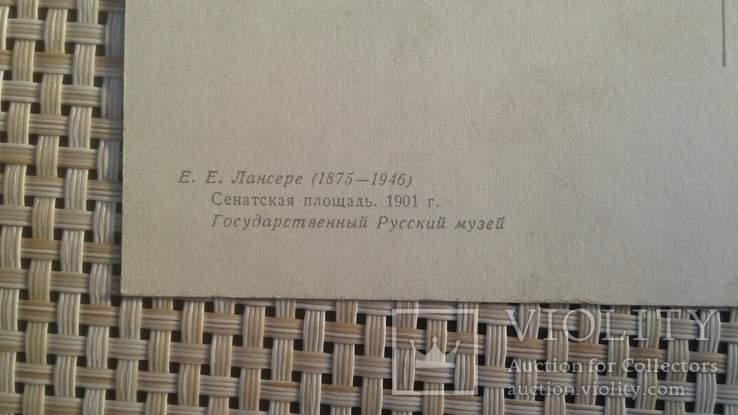 Открытка 1962, Государственный Русский музей, фото №5