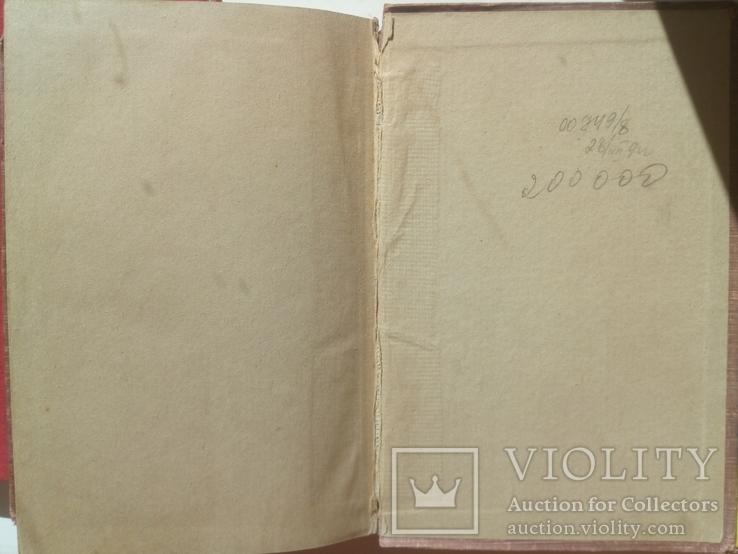 Новый англо-немецкий словарь 1926, фото №8