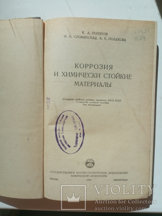 Коррозия и химически стойкие материалы 1953, фото №3