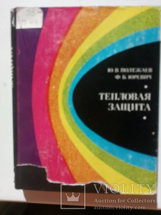 """Тепловая защита. Полежаев, Юрьевич. """"Энергия"""", 1976, фото №2"""
