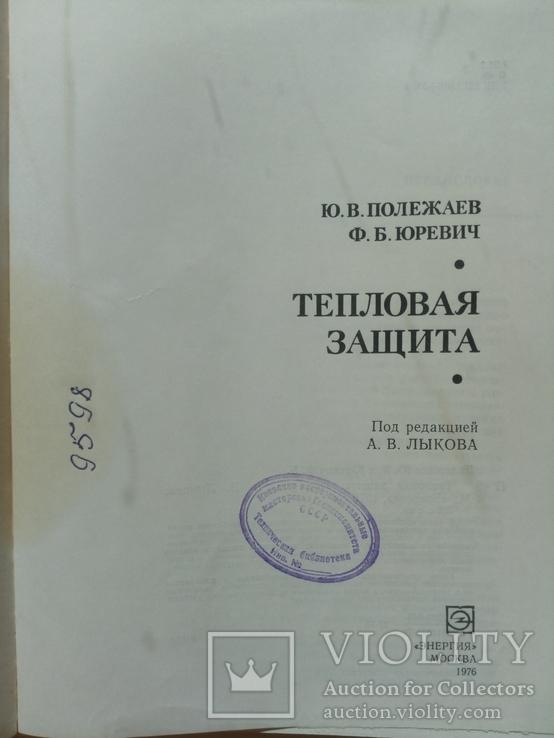 """Тепловая защита. Полежаев, Юрьевич. """"Энергия"""", 1976, фото №3"""