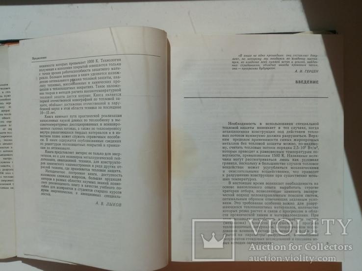 """Тепловая защита. Полежаев, Юрьевич. """"Энергия"""", 1976, фото №5"""
