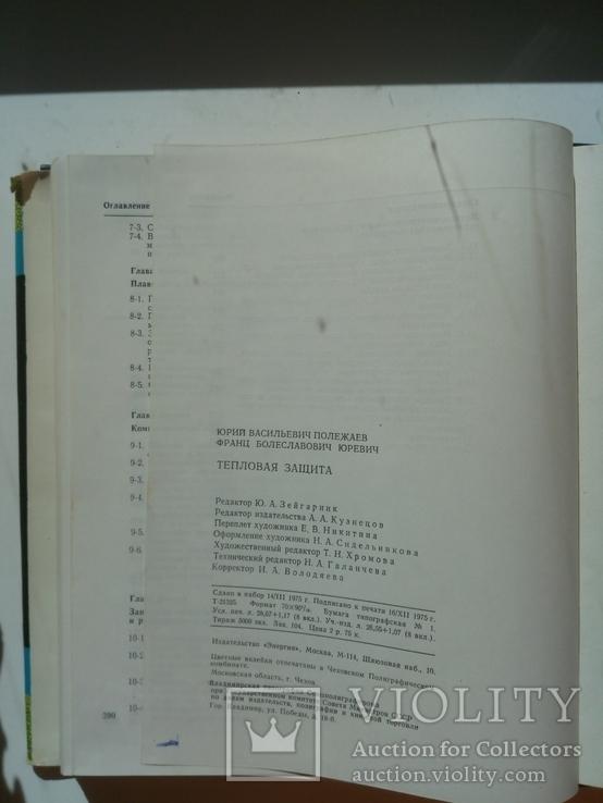 """Тепловая защита. Полежаев, Юрьевич. """"Энергия"""", 1976, фото №12"""