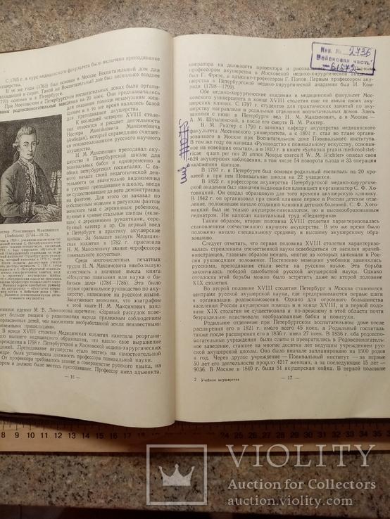 Учебник акушерства, фото №10