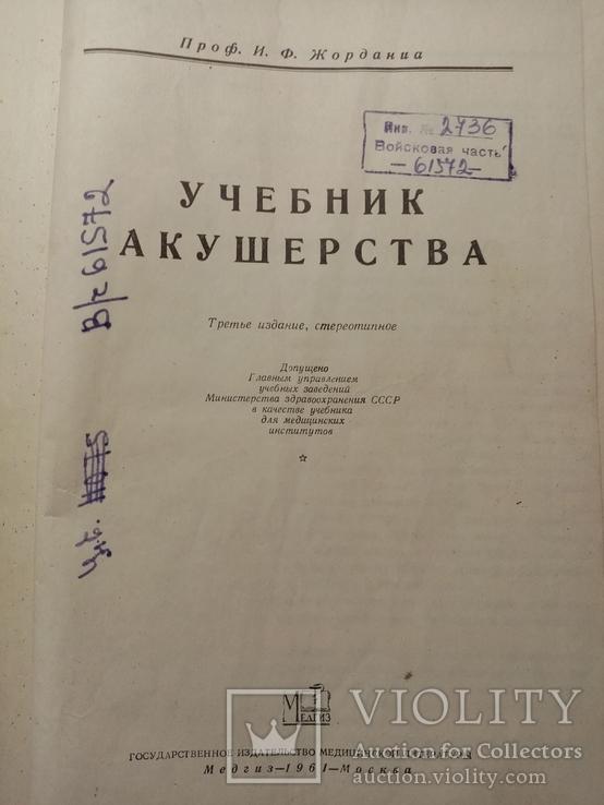 Учебник акушерства, фото №11