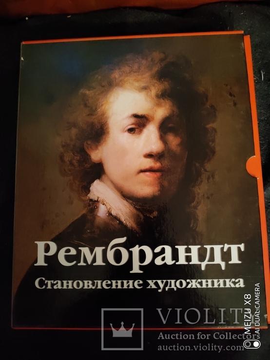 Большой богато иллюстрированный альбом Рембрандт, фото №4