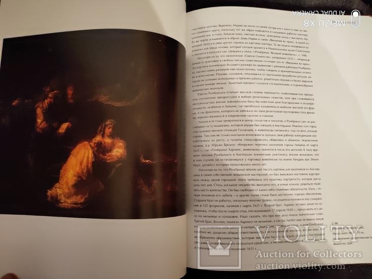 Большой богато иллюстрированный альбом Рембрандт, фото №10