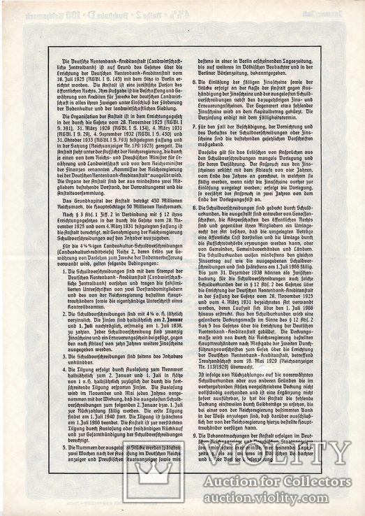 Рейх. 1939 год. 100 рейхсмарок. (3), фото №3