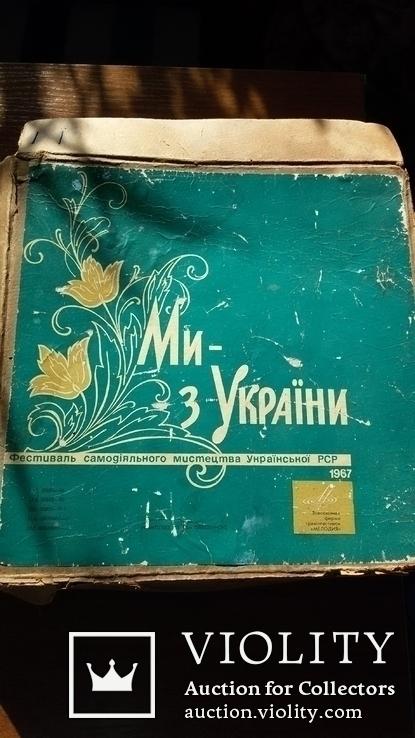 Фестиваль самодіяльного мистецтва Української РСР. 1967р., фото №3