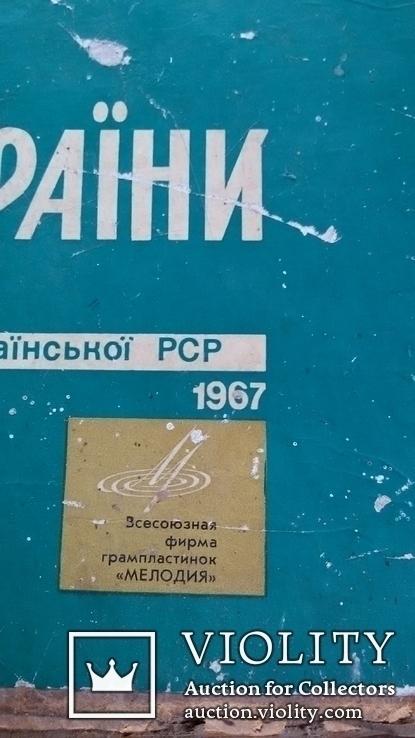 Фестиваль самодіяльного мистецтва Української РСР. 1967р., фото №13