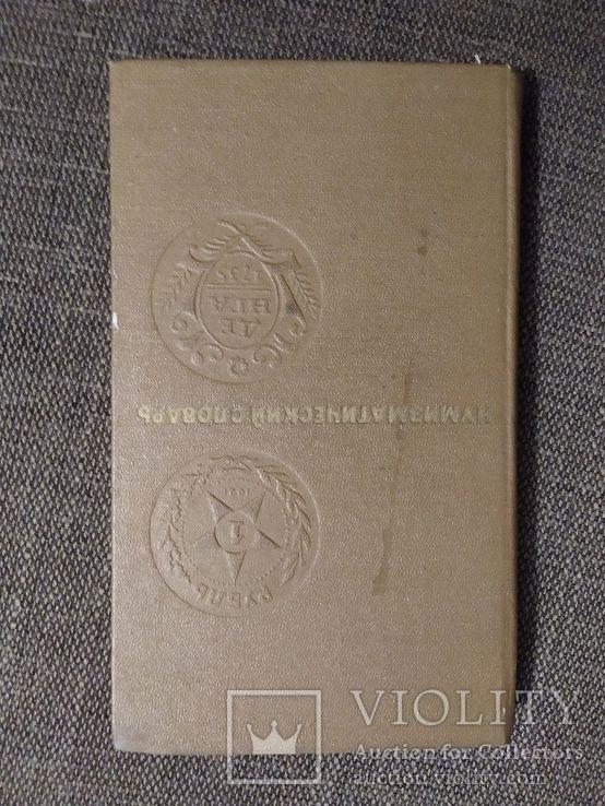 Нумизматический словарь 1975 В.В.Зварич, фото №2
