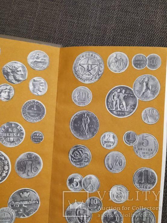 Нумизматический словарь 1975 В.В.Зварич, фото №3