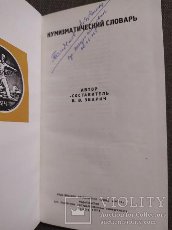 Нумизматический словарь 1975 В.В.Зварич, фото №5