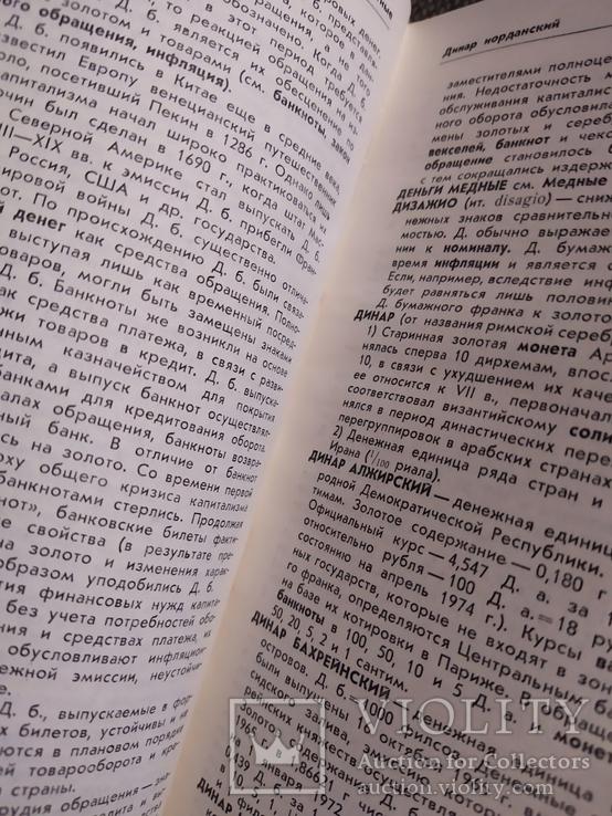 Нумизматический словарь 1975 В.В.Зварич, фото №7