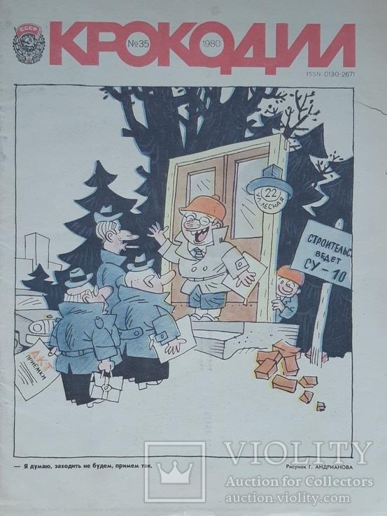 Журнал Крокодил 1980 год, фото №2