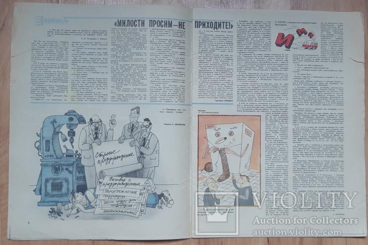 Журнал Крокодил 1980 год, фото №3