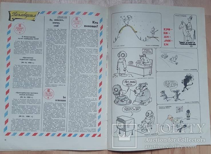 Журнал Крокодил 1980 год, фото №4