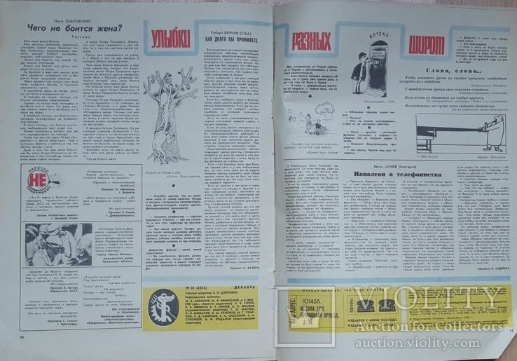 Журнал Крокодил 1980 год, фото №6