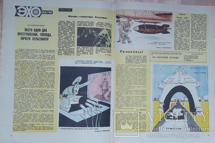 Журнал Крокодил 1980 год, фото №7