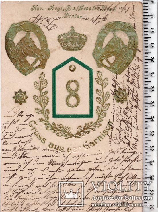 Первая мировая. 8 полк. (3), фото №2