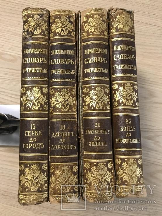 Энциклопедический словарь, Гранат. 4 Тома