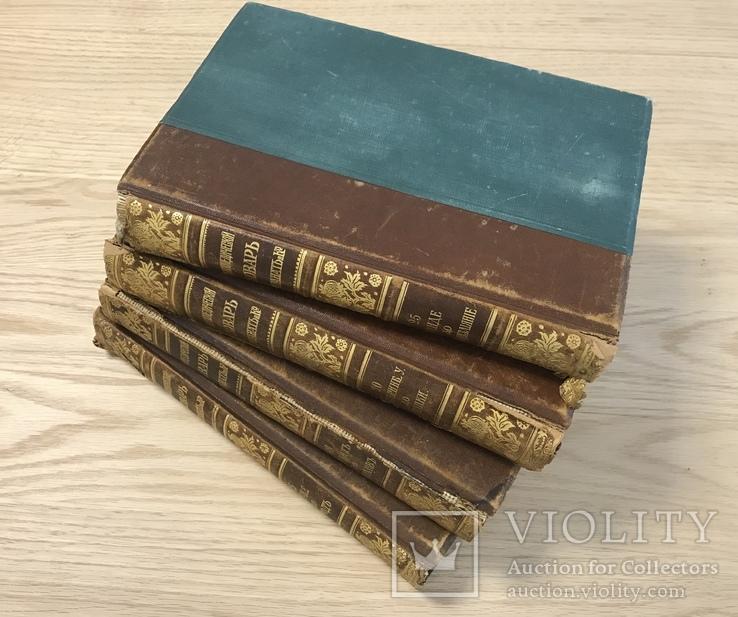 Энциклопедический словарь, Гранат. 4 Тома, фото №3