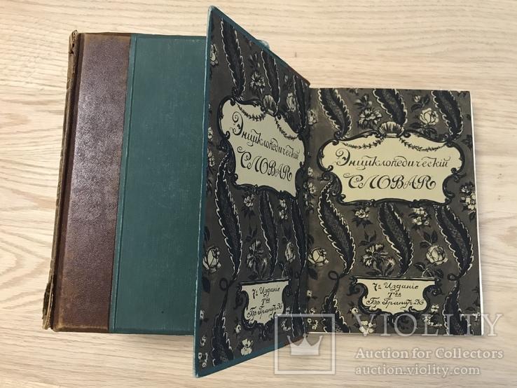 Энциклопедический словарь, Гранат. 4 Тома, фото №4