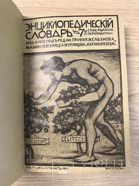 Энциклопедический словарь, Гранат. 4 Тома, фото №5