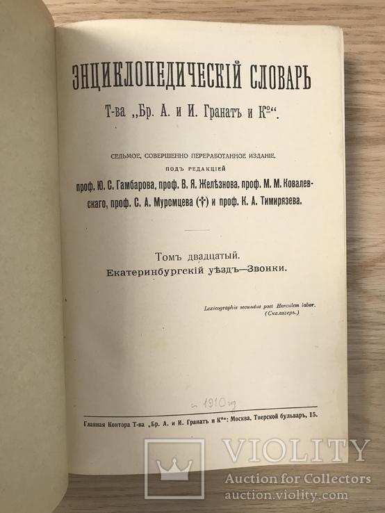 Энциклопедический словарь, Гранат. 4 Тома, фото №7