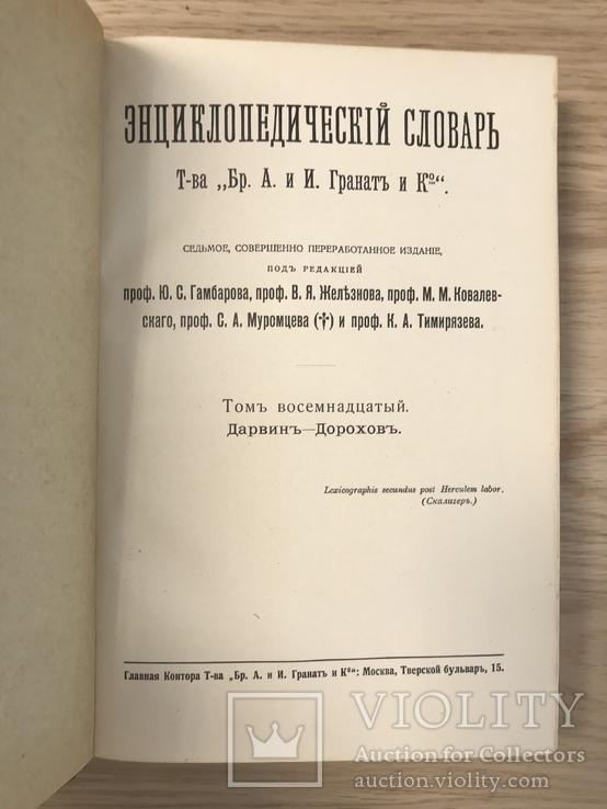 Энциклопедический словарь, Гранат. 4 Тома, фото №8