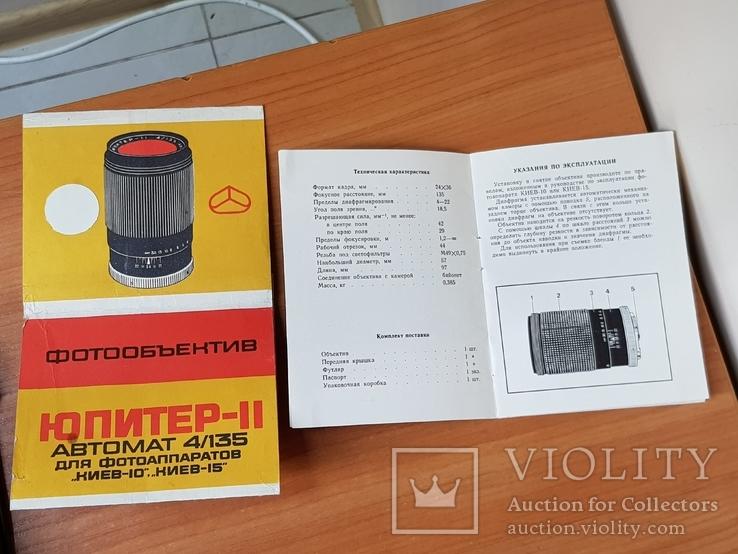 Юпитер-11 с паспортом, фото №10