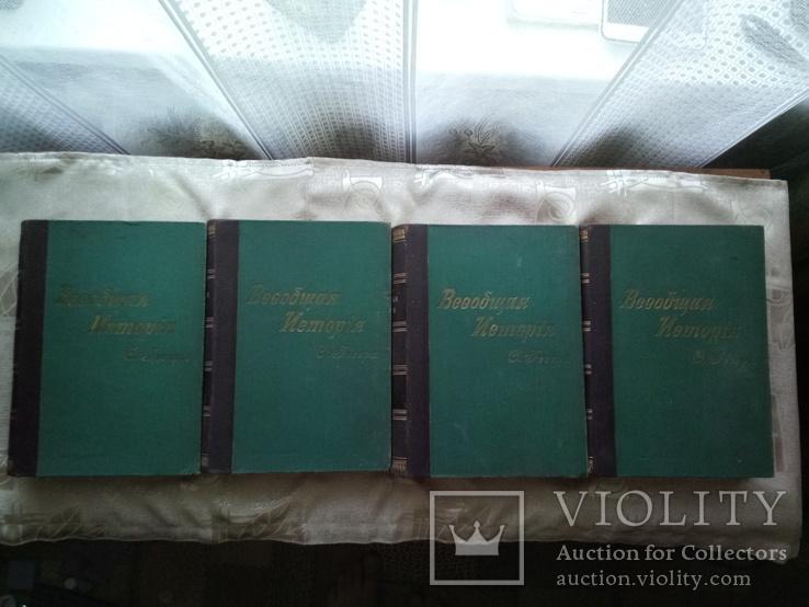 Всеобщая История Оскара Йегера. 1898. В 4х томах., фото №2