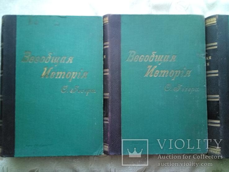 Всеобщая История Оскара Йегера. 1898. В 4х томах., фото №6