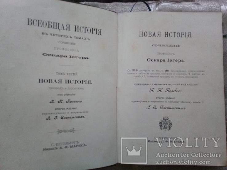 Всеобщая История Оскара Йегера. 1898. В 4х томах., фото №10