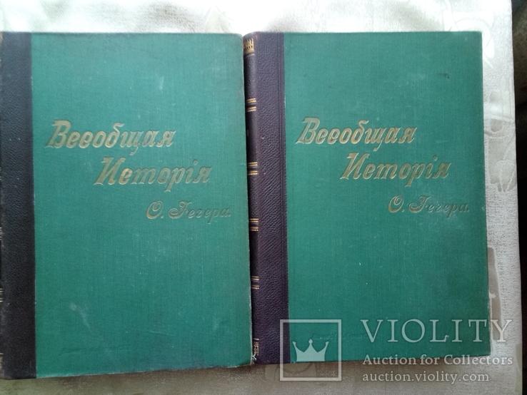 Всеобщая История Оскара Йегера. 1898. В 4х томах., фото №13