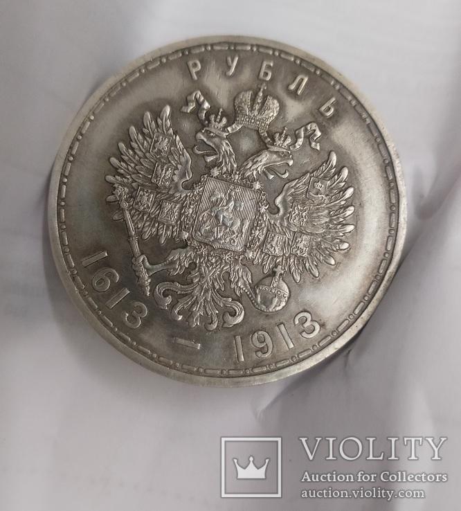 Рубль 1613-1913 года, фото №3