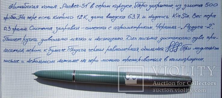 """Китайская копия """"Parker-51"""" 60 г. Перо - золото 500 пробы. Пишет мягко и тонко., фото №10"""
