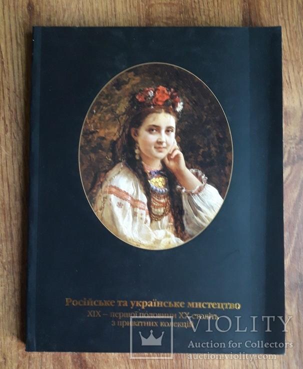 Россійське та українське мистецтво XIX - ХХ ст з приватних колекйій, фото №2