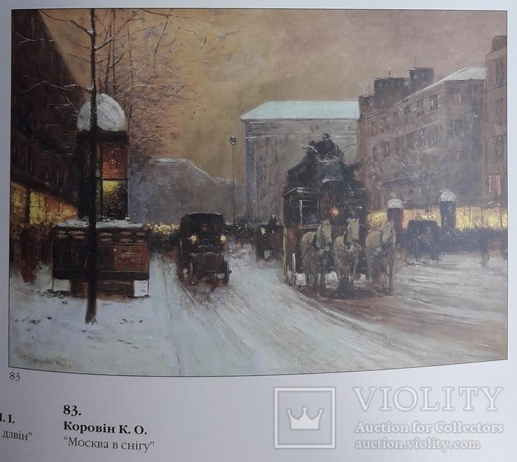 Россійське та українське мистецтво XIX - ХХ ст з приватних колекйій, фото №8