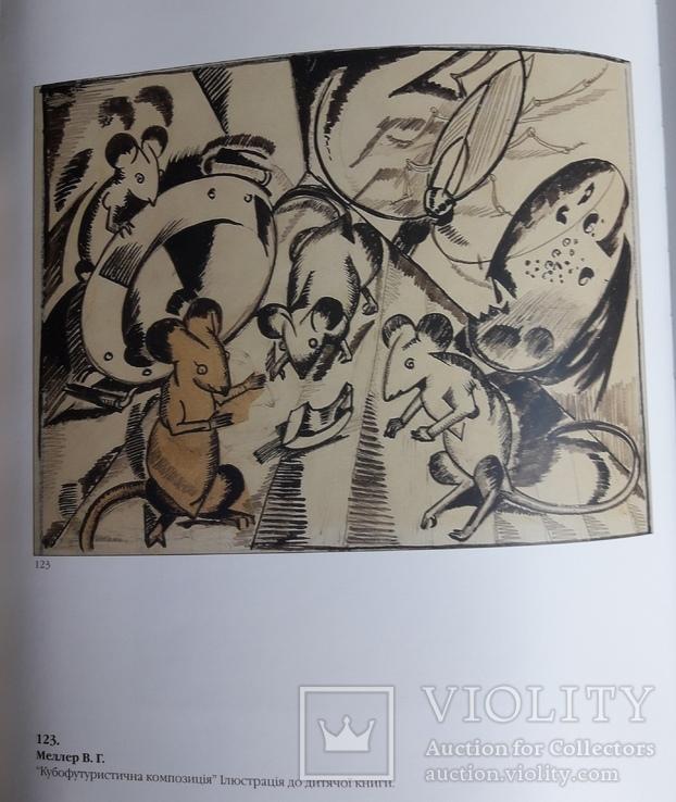 Россійське та українське мистецтво XIX - ХХ ст з приватних колекйій, фото №9