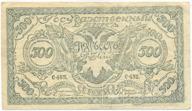 Чита (атаман Семенов) 500 рублей 1920 г. 3-й выпуск / С-485