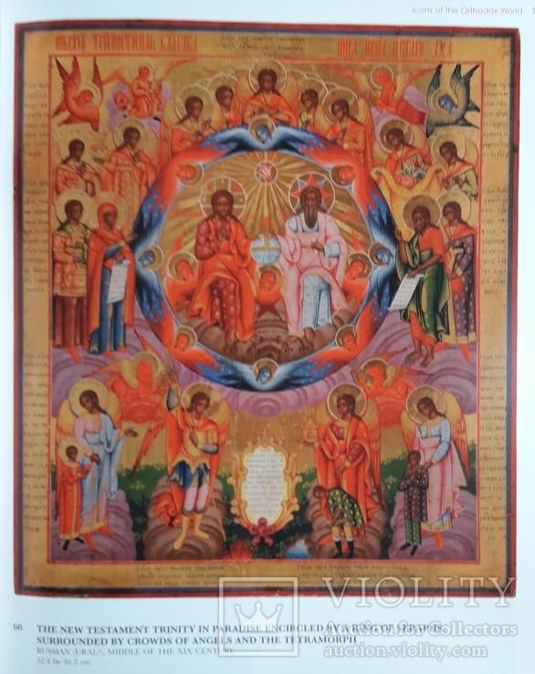 Аукционный Каталог MacDougall's Icons of the Orthodox World, фото №4