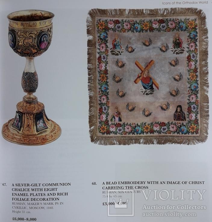 Аукционный Каталог MacDougall's Icons of the Orthodox World, фото №6