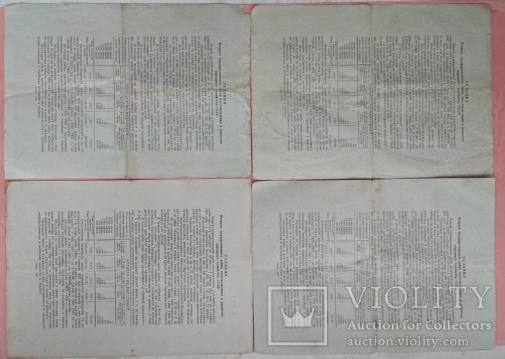 Облигации на 500 рублей 1947 года (4 шт), фото №3