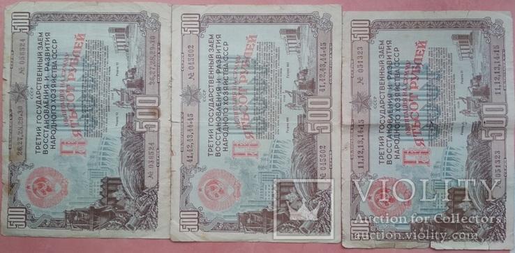 Облигации на 500 рублей 1948 года (3 шт), фото №2